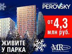 ЖК «PerovSky» Живите у парка от 4,3 млн рублей.